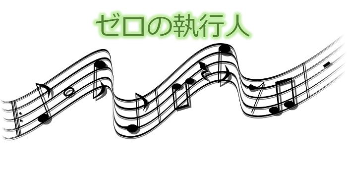 コナン映画2018【ゼロの執行人】主題歌予想!発表はいつ?