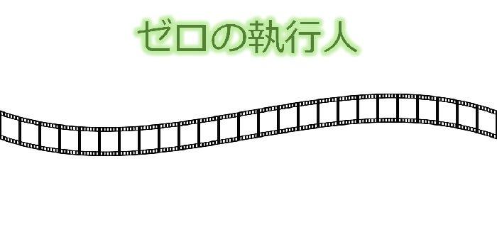 コナン映画2018【ゼロの執行人】予告映像や関連動画まとめ!