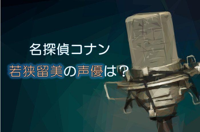 【名探偵コナン】若狭留美先生の声優は平野文!代表作はラム?