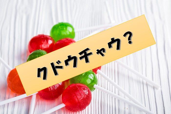【クドウチャウ】コナン×ハイチュウ×USJがコラボ?味や買える場所は?