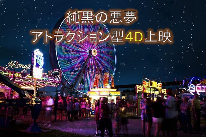 名探偵コナン【純黒の悪夢】4Dはこう楽しめ!上映期間や次回予告はどうなる?