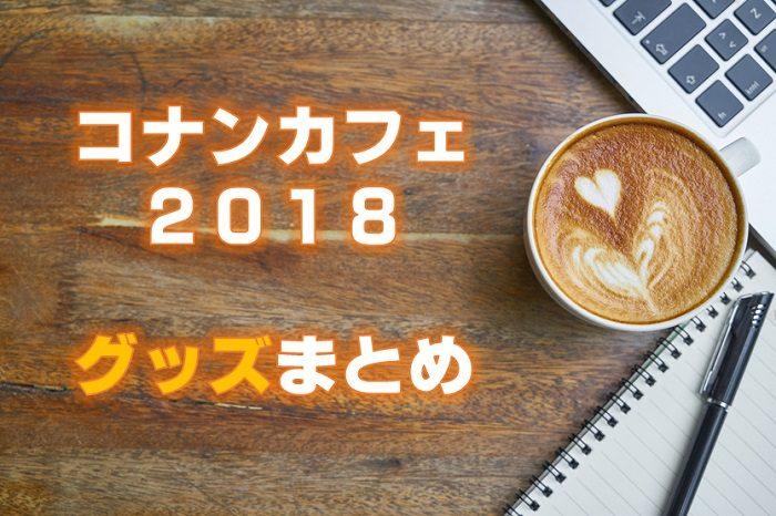 コナンカフェ2018のグッズ一覧を2017以前と比較!通販は?