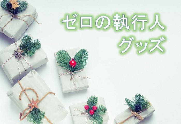 コナン映画2018【ゼロの執行人】グッズ一覧!かっこいい安室を通販で!