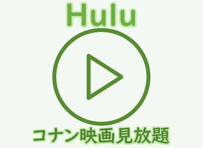 【2018最新】コナン映画の動画をHuluで無料視聴する方法は?裏技あり!