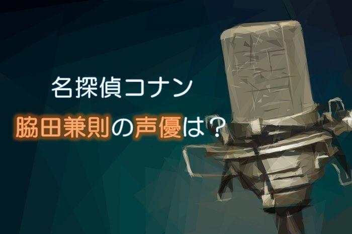 【名探偵コナン】脇田兼則(板前)の声優は千葉繁!代表作の超有名キャラとは?
