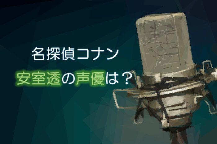 【名探偵コナン】安室透の声優は古谷徹!アムロ以外の代表作がヤバイ?