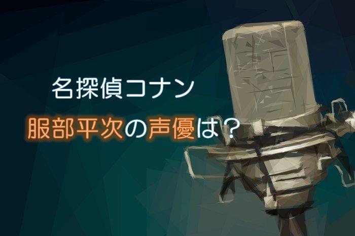 【名探偵コナン】服部平次の声優は堀川りょう!ベジータが大阪弁や関西弁?