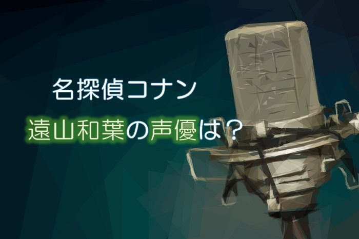 【名探偵コナン】遠山和葉の声優は宮村優子!滑舌が変の真相は?