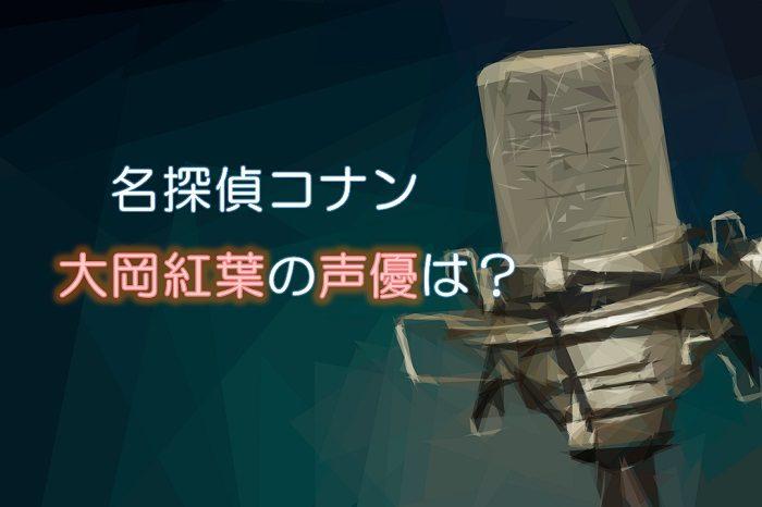 【名探偵コナン】大岡紅葉の声優はゆきのさつき!かわいい役多すぎ?
