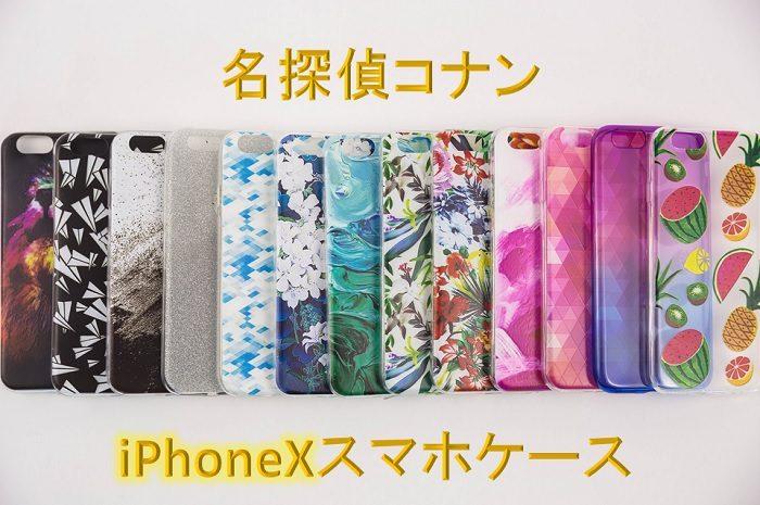 【名探偵コナン】スマホケースのiPhoneX用一覧!安室やキッドモデルは?