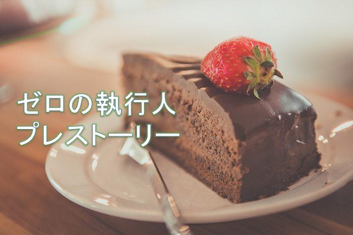 【ゼロの執行人】プレストーリー「ケーキが溶けた!」のあらすじや小ネタは?