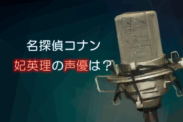 【名探偵コナン】妃英理の声優は高島雅羅!代表作は意外なあの役?