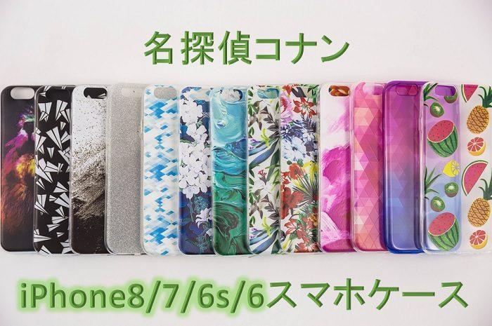 【名探偵コナン】スマホケースのiPhone8 iPhone7 iPhone6用一覧!おすすめは?