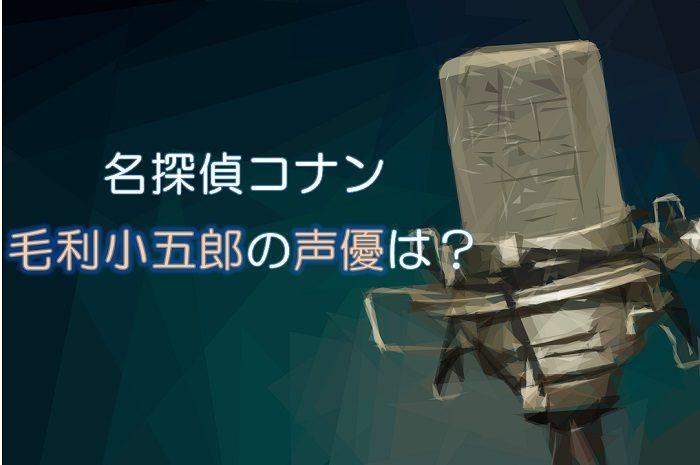 【名探偵コナン】毛利小五郎の声優は小山力也!神谷明との交代理由は?