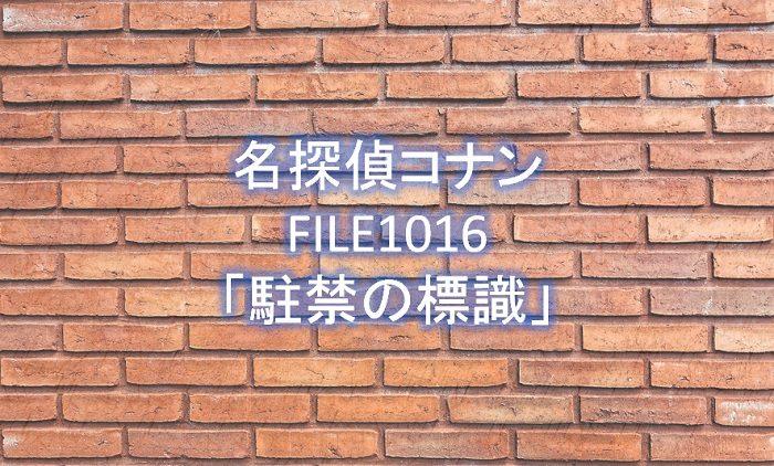 【名探偵コナン】漫画1016話「駐禁の標識」ネタバレ感想!