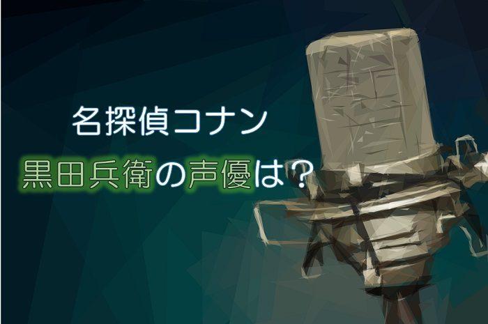 【名探偵コナン】黒田兵衛の声優は岸野幸正!代表作一覧は?