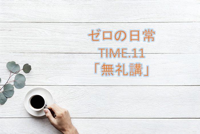 【ゼロの日常】漫画11話「無礼講」ネタバレ感想!