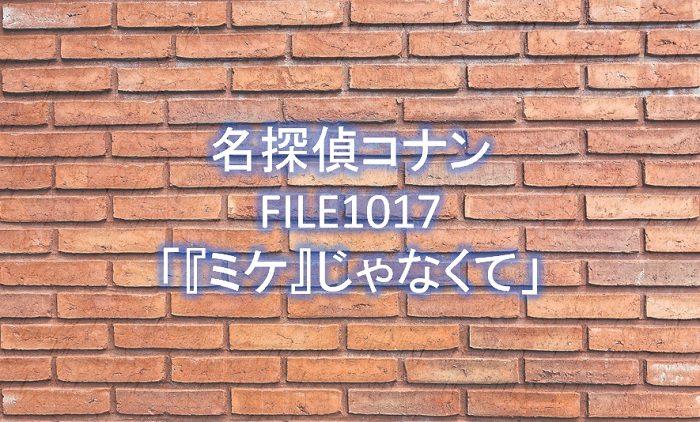 【名探偵コナン】漫画1017話「『ミケ』じゃなくて」ネタバレ感想!