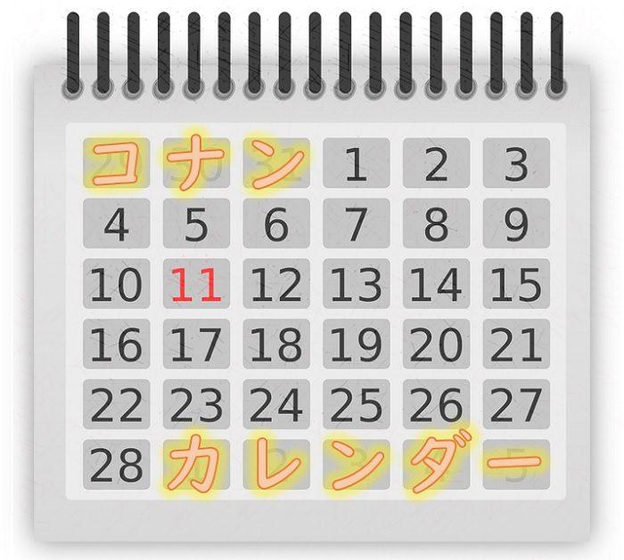 【名探偵コナン】カレンダー2019を通販で!発売日や中身のデザインは?