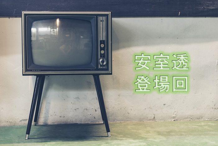 【名探偵コナン】安室透の登場回一覧!アニメと映画!DVDの収録まとめ!