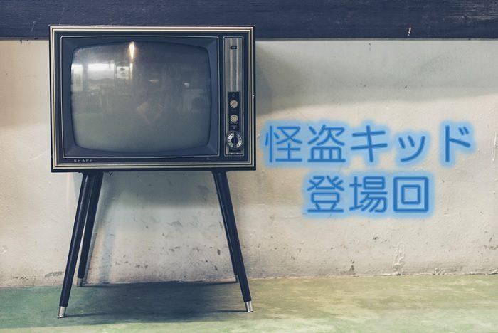 【名探偵コナン】怪盗キッドの登場回一覧!アニメと映画!DVDの収録まとめ!