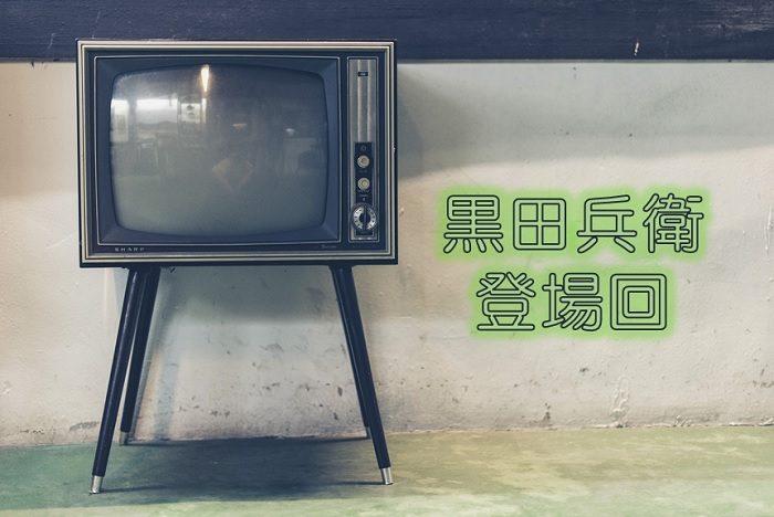 【名探偵コナン】黒田兵衛管理官の登場回一覧!アニメ動画の無料視聴で振り返ろう!
