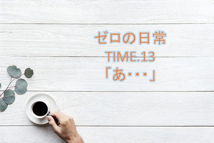 【ゼロの日常】漫画13話「あ・・・」ネタバレ感想!