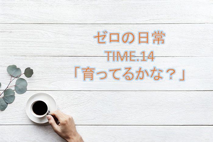 【ゼロの日常】漫画14話「育ってるかな?」ネタバレ感想!