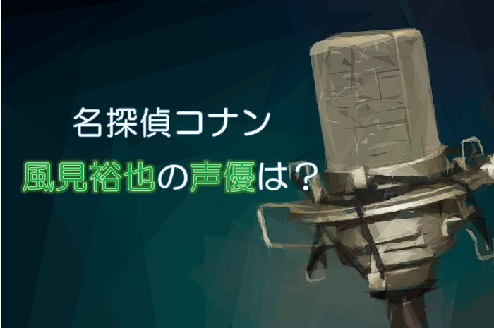 【名探偵コナン】風見裕也の声優は飛田展男!代表作はカミーユビダン?