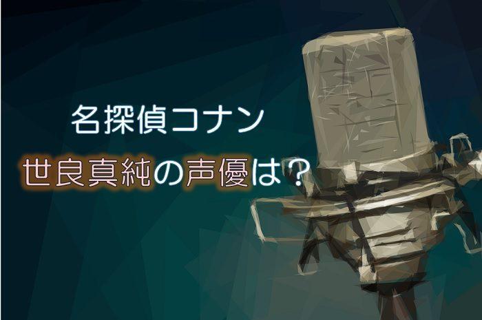 【名探偵コナン】世良真純の声優は日高のり子!代表作は超有名?