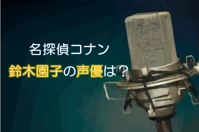 【名探偵コナン】鈴木園子の声優は松井菜桜子!代表作はお嬢様?