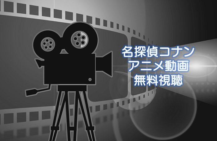 名探偵コナンのアニメ動画を全話無料視聴!簡単な方法を徹底解説!