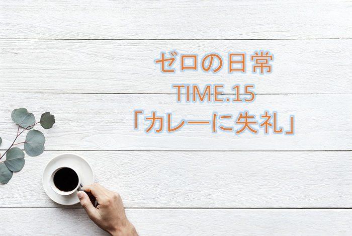 【ゼロの日常】漫画15話「カレーに失礼」ネタバレ感想!