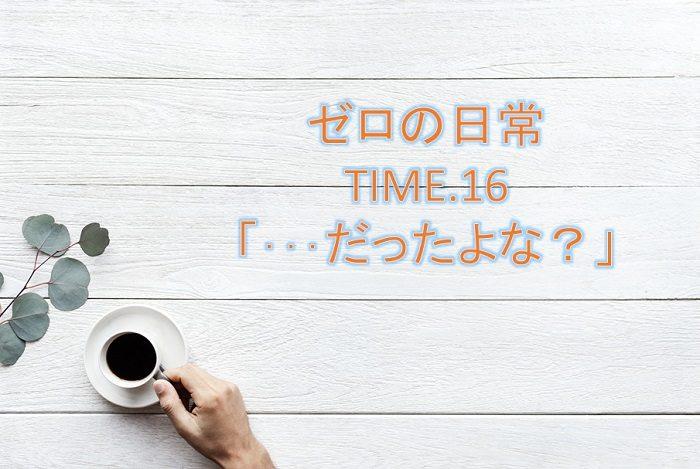 【ゼロの日常】漫画16話「・・・だったよな?」ネタバレ感想!