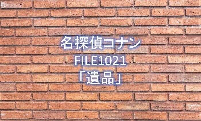 【名探偵コナン】漫画1021話「遺品」ネタバレ感想!