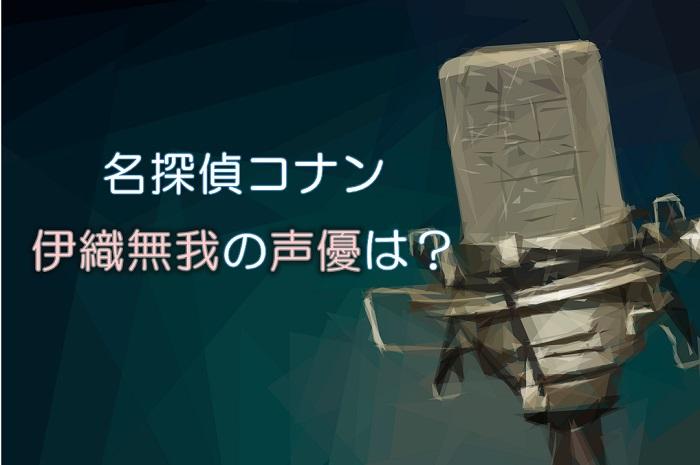 【名探偵コナン】伊織無我(執事)の声優は小野大輔!代表作はイケメン?