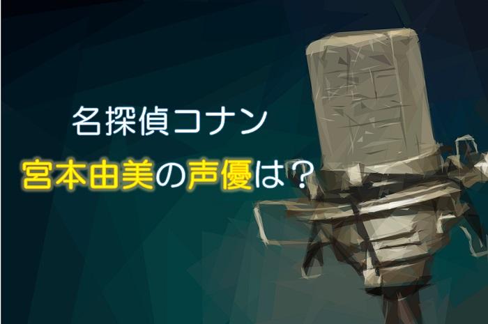 【名探偵コナン】宮本由美(婦警)の声優は杉本ゆう!代表作は?