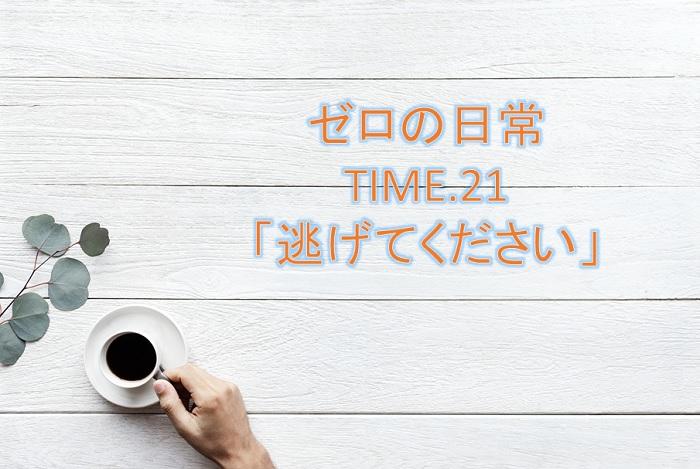 【ゼロの日常】漫画21話「逃げてください」ネタバレ感想!