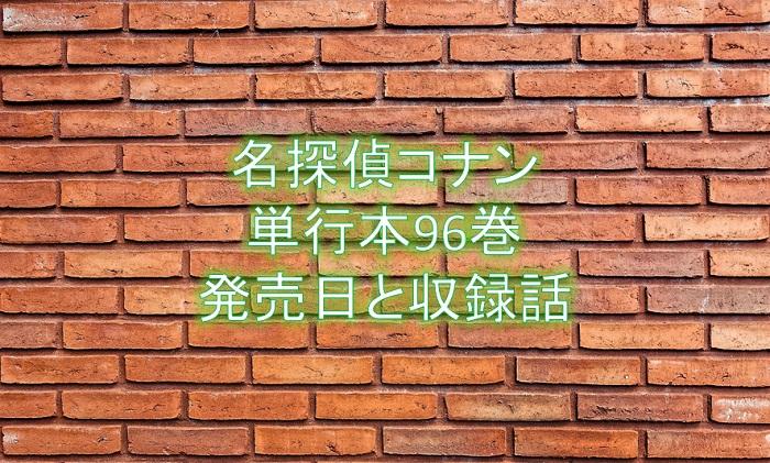 【名探偵コナン】96巻の発売日はいつ?収録話と予約方法も!