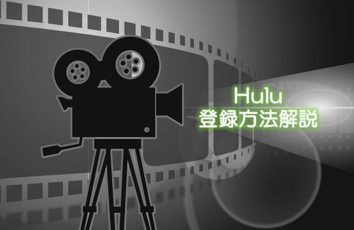 Huluの登録方法を図で解説!iPhoneやAndroid、PCやテレビのやり方は?