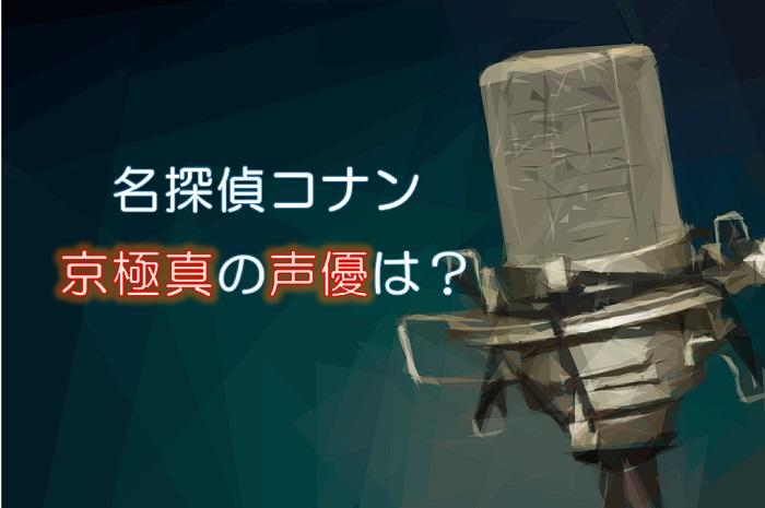 【名探偵コナン】京極真の声優は檜山修之!画像や代表作一覧は?