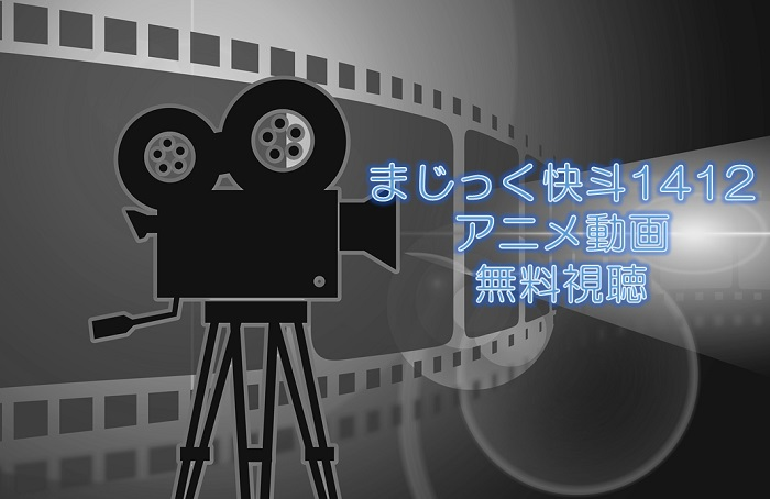 まじっく快斗1412のアニメ動画を全話無料視聴する方法は?
