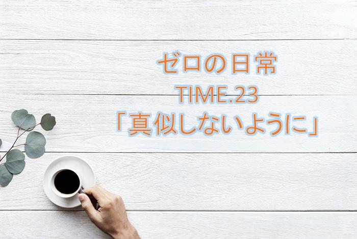 【ゼロの日常】漫画23話「真似しないように」ネタバレ感想!