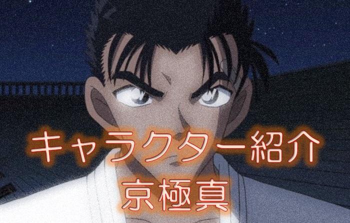京極真と鈴木園子の馴れ初めは?怪盗キッドやコナンとの関係に驚愕の事実!