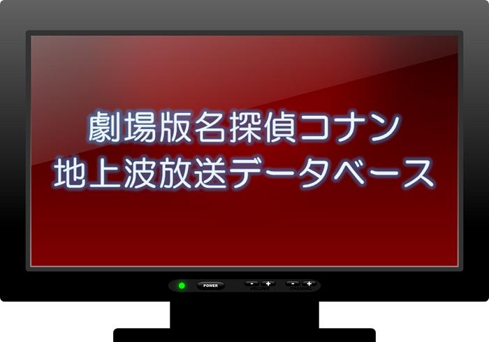 コナン映画の地上波放送まとめ!過去視聴率のグラフ化や初放送日にも迫る!