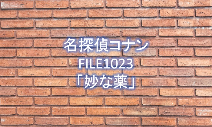 【名探偵コナン】漫画1023話「妙な薬」ネタバレ感想!