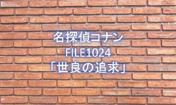 【名探偵コナン】漫画1024話「世良の追求」ネタバレ感想!