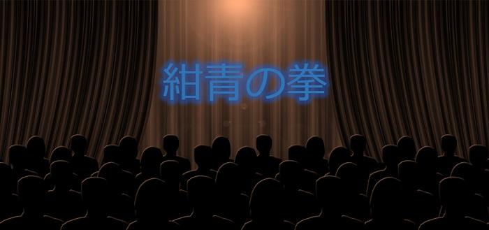 コナン映画2019【紺青の拳】試写会の応募方法と期間は?開催日はいつ?