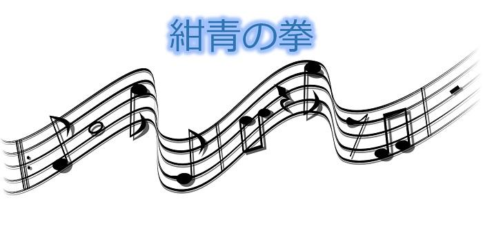 コナン映画2019【紺青の拳(フィスト)】主題歌予想!発表はいつ?
