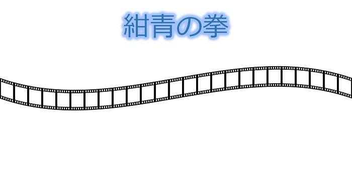 コナン映画2019【紺青の拳(フィスト)】予告動画や特報映像まとめ!